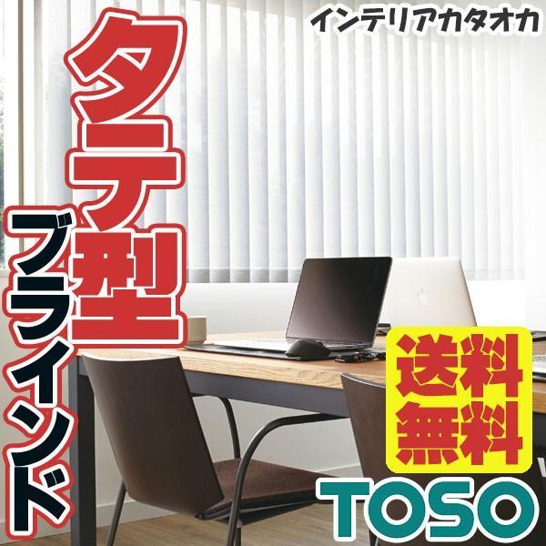 タテ型ブラインド 縦型 たて型 TOSO トーソー バーチカルブラインド テクニカル カイト デュアル100 非ウォッシャブルレールジョイント仕様