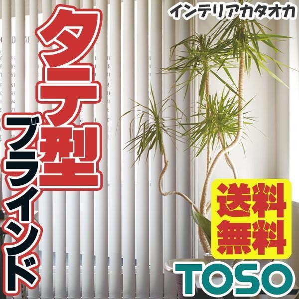 タテ型ブラインド 縦型 たて型 TOSO トーソー バーチカルブラインド 遮光 省エネ ジーア遮熱 デュアル100 非ウォッシャブルレールジョイント仕様