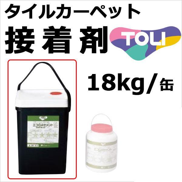 東リ タイルカーペット用 接着剤 エコGAセメント 18kg interiorkataoka