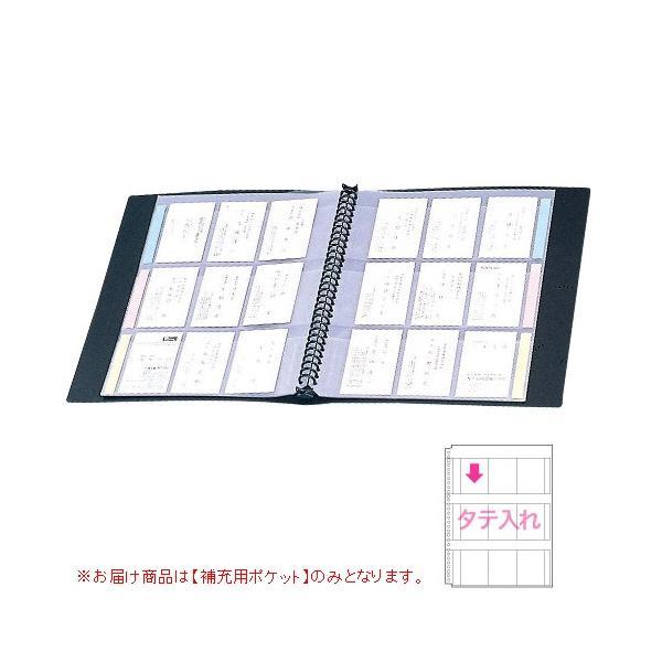 セキセイ ネームカード補充用ポケット 縦 NPX-18-00 1冊