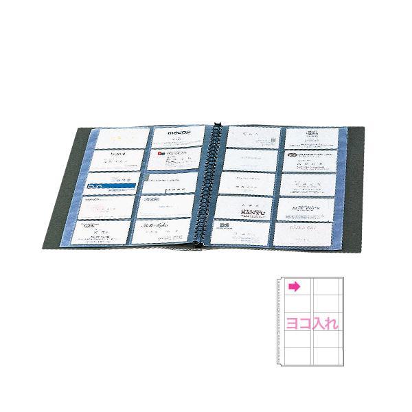 セキセイ ネームカード補充用ポケット 横 NPX-20-00 1冊