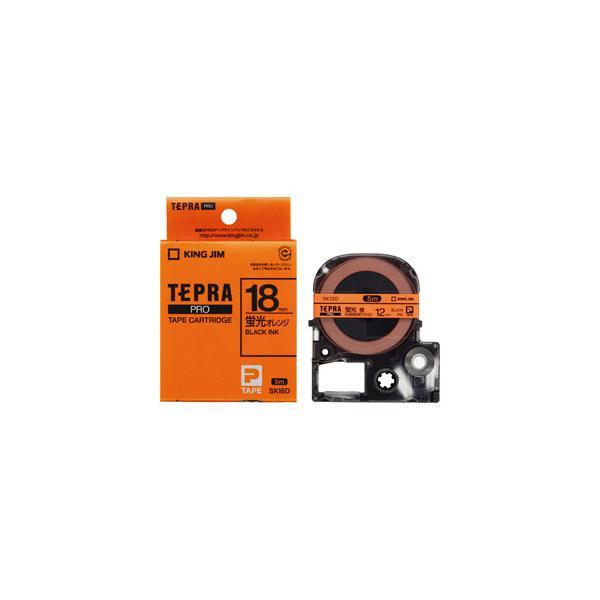 キングジム テプラ PROテープ 蛍光色ラベル18mm オレンジ/黒文字 SK18D 1個