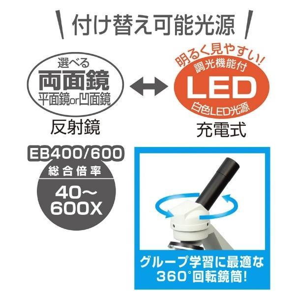 アーテック 生物顕微鏡 EB400/600 メカニカルステージ付 8486