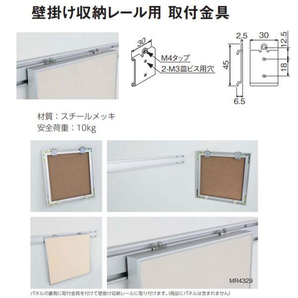 ベルク MR4329 壁掛け収納レール用 取付金具 W30mm
