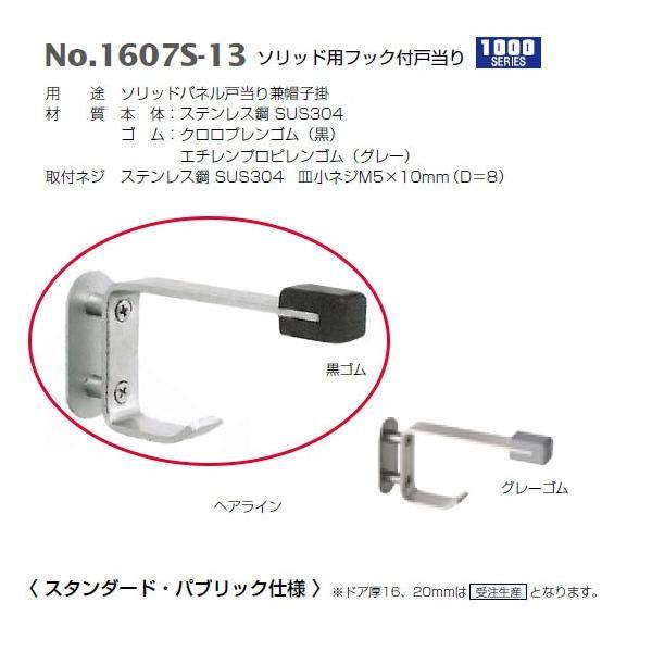 ベスト ソリッド用フック付戸当り No.1607S-13 パネル厚13 ヘアライン 黒ゴム