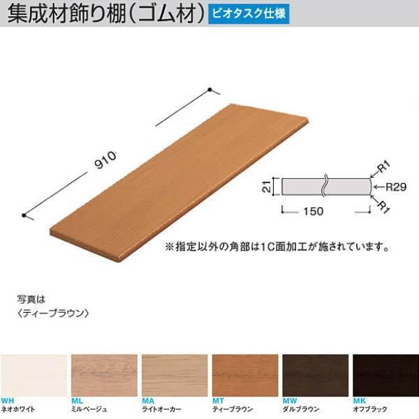 受注生産 大建 集成材飾り棚(ゴム材) ビオタスク仕様 ME6141-11 厚さ21×奥行150×長さ910mm