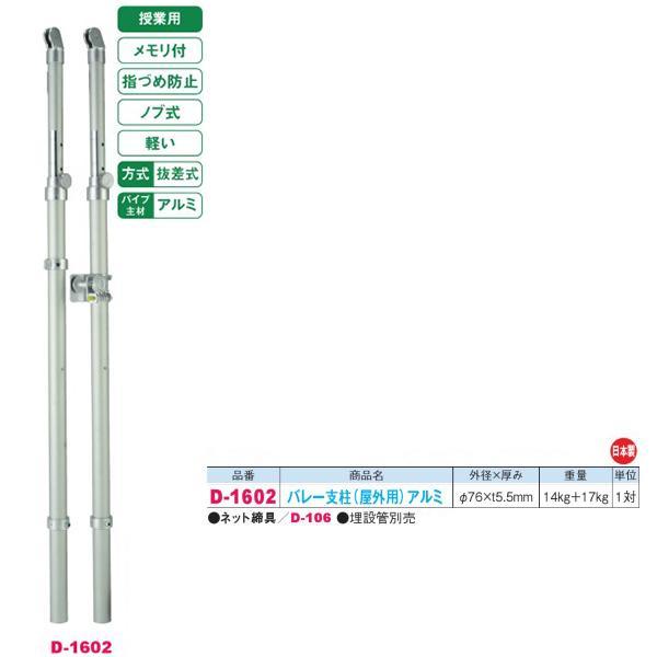 ダンノ 授業用 抜差式 アルミ 軽量 バレー支柱 (屋外用)アルミ D-1602 外径φ76×厚みt5.5mm 一対