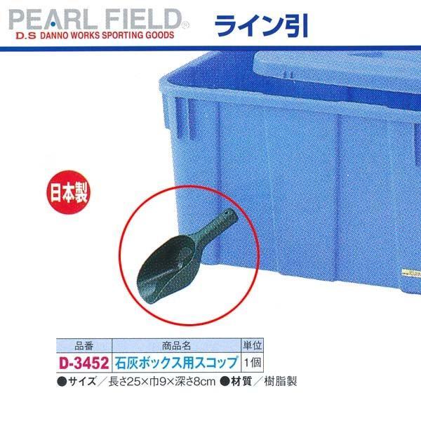 ダンノ 石灰ボックス用スコップ 樹脂製 D-3452 長さ25×巾9×深さ8cm