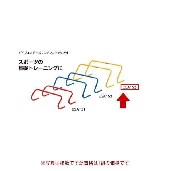 エバニュー ミニハードル 25 EGA153 1組(5台入)