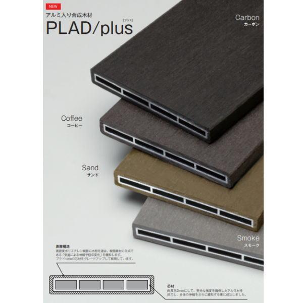 グローベン プラド plus アルミ入 フェンス 板材 W105×L1999×t13mm G30HLE105