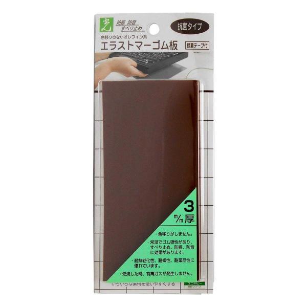 光 ユニホリデー(エラストマーゴム板) PEG2-23T 3×140×70mm 粘着テープ付 茶 5つ
