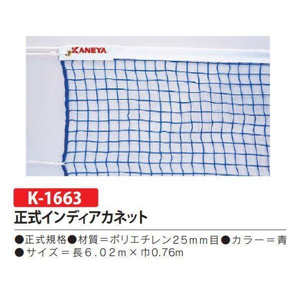 カネヤ 正式インディアカネット 青 K-1663 長6.02m×巾0.76m