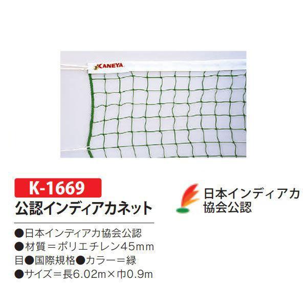 カネヤ 公認インディアカネット 緑 K-1669 長6.02m×巾0.9m