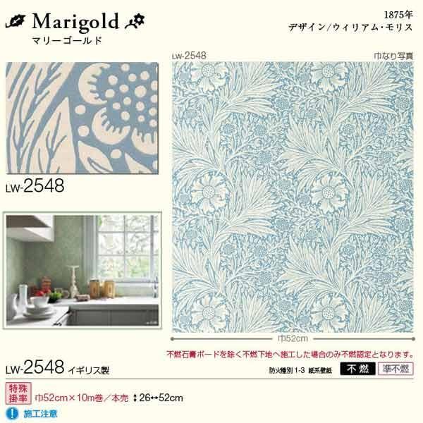 リリカラ壁紙 輸入壁紙 マリーゴールド LW-2548 52cm巾×10m長