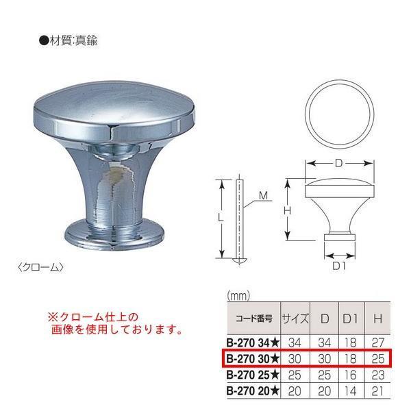 丸喜金属 真鍮 ザイールつまみ(裏ビス) B-270 サイズ30 D30Φ 仕上げ:本金