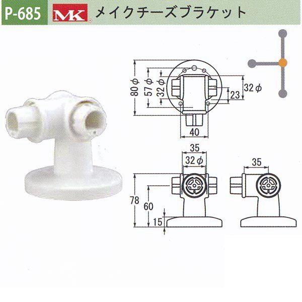 丸喜金属 MK メイクチーズブラケット P-685