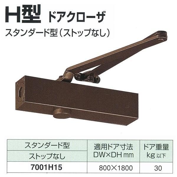 日本ドアチェック製造 ニュースター  H型 ドアクローザ スタンダード型 ストップなし 7001H15 適用ドア寸法 800× 1800mm