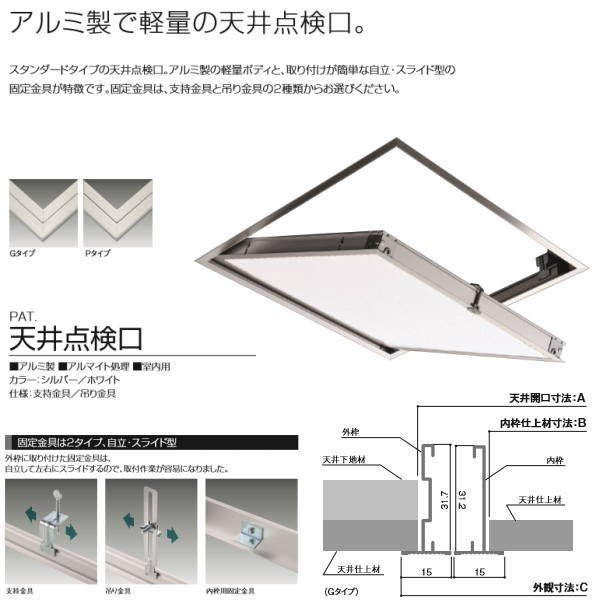 サヌキ天井点検口支持金具付ホワイト68345仕様:450角