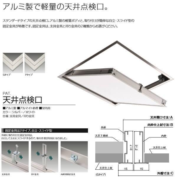 サヌキ天井点検口吊り金具付ホワイト68445仕様:450角