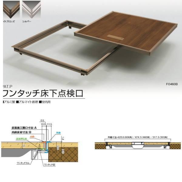 サヌキ ワンタッチ床下点検口 FO460 サイズ:460角
