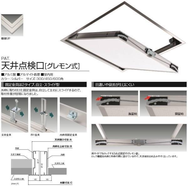 サヌキ天井点検口[グレモン式]吊り金具付・PタイプシルバーLM602(P)仕様:600角