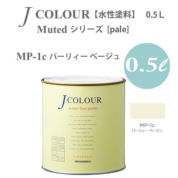 ターナー色彩 壁紙に塗れる水性塗料 Jカラー Muted シリーズ pale MP-1c パーリィー ベージュ 0.5L