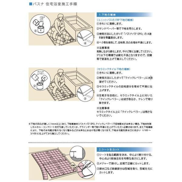東リ、浴室用ビニル床シート