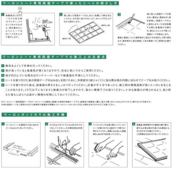 ワーロンシートの施工方法