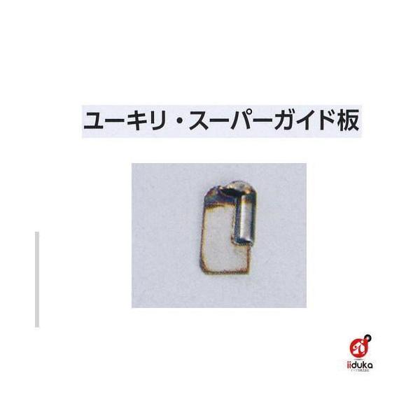 ユーキリスーパーガイド板 376-285