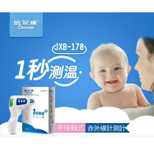 送料無料 体温計 非接触電子温度計 おでこ 赤外線 赤ちゃん 子供 大人 温度計 電子体温計 学校 企業 額温度計 家庭用 計測計 地下鉄駅など|intertech1-shopping