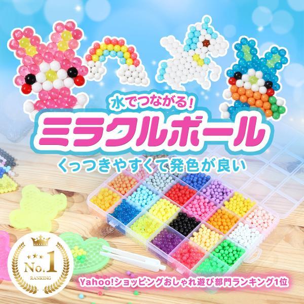 単品水でくっつくビーズおもちゃ丸型約6000粒