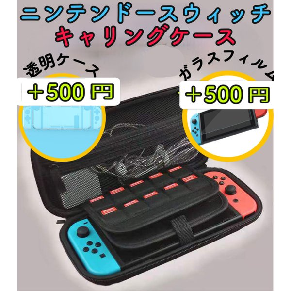 NintendoSwitch対応ケースキャリングケースニンテンドースイッチ用ケース全面保護耐衝撃