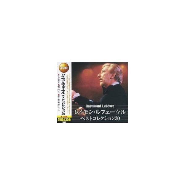 レイモンルフェーブル ベストコレクション30 (CD2枚組)