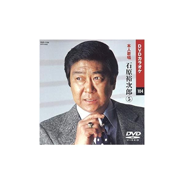 石原裕次郎 5(DVDカラオケ)