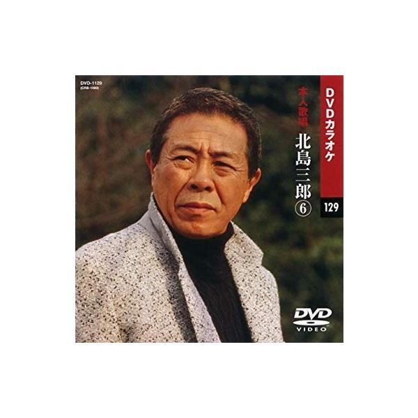 北島三郎 6 (DVDカラオケ)