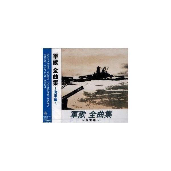 軍歌全曲集 海軍編 (CD)