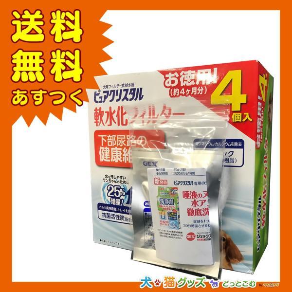 ピュアクリスタル 軟水化フィルター4個入り 洗浄剤パック付き 犬用 送料無料 あすつく|inunekogoods