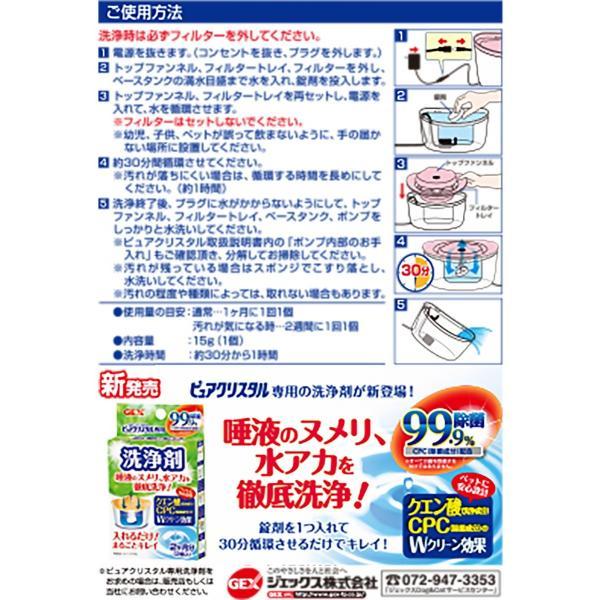 ピュアクリスタル 軟水化フィルター4個入り 洗浄剤パック付き 犬用 送料無料 あすつく|inunekogoods|03