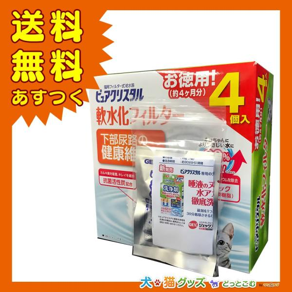 ピュアクリスタル 軟水化フィルター4個入り 洗浄剤パック付き 猫用 送料無料 あすつく inunekogoods