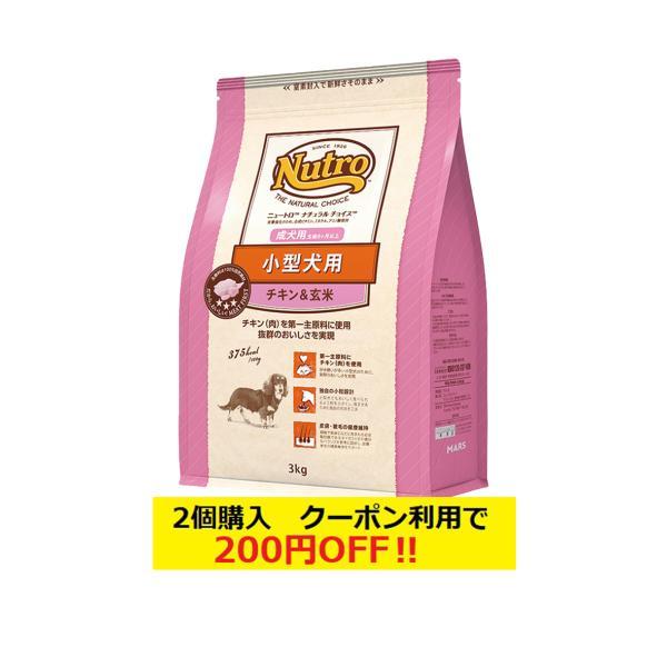 ニュートロナチュラルチョイス小型犬用成犬用生後8ヶ月以上チキン&玄米3kg