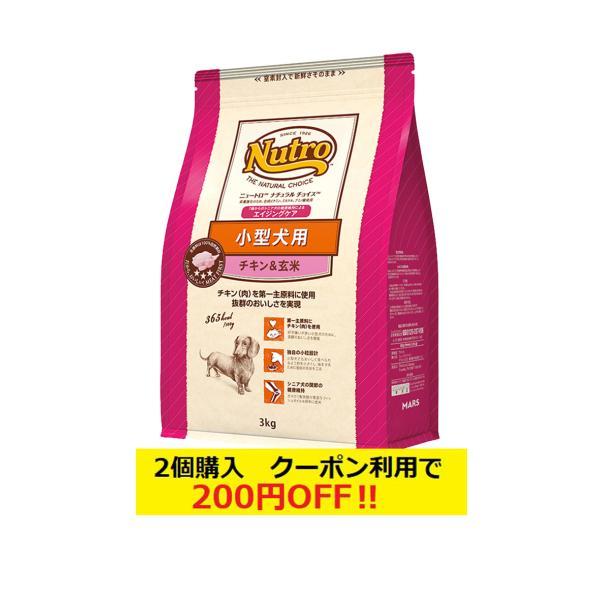 ニュートロナチュラルチョイス小型犬用エイジングケアチキン&玄米3kg