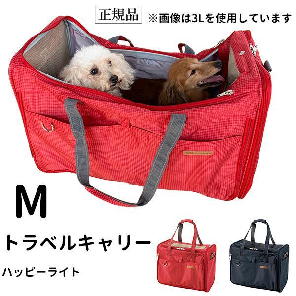 トラベルキャリー ハッピーライト ( M ) [5522] キャリーバッグ 小型犬 ポンポリース キャリーケース 送料無料