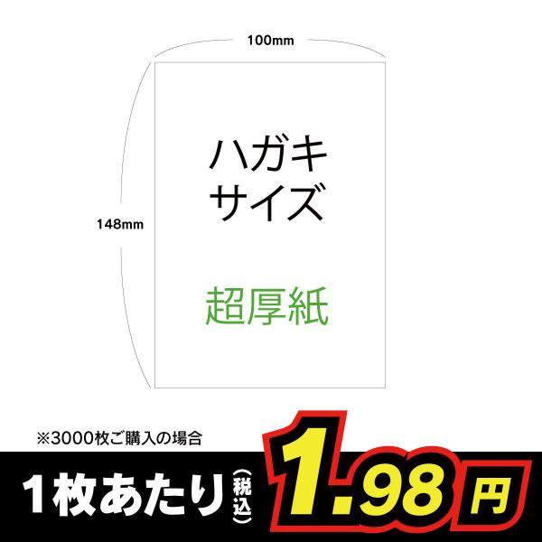 ハガキサイズ用紙 100枚〜3000枚 ハガキ 無地 超特厚紙|io-print