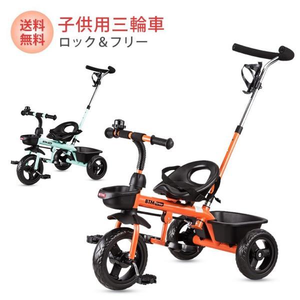 「お買い物3,000円以上で100円offクーポン」「あすつく」 子供用三輪車 子供用自転車 変身できる プレゼント 三輪車 乗用 おもちゃ  乗用玩具 足け|iofficejp