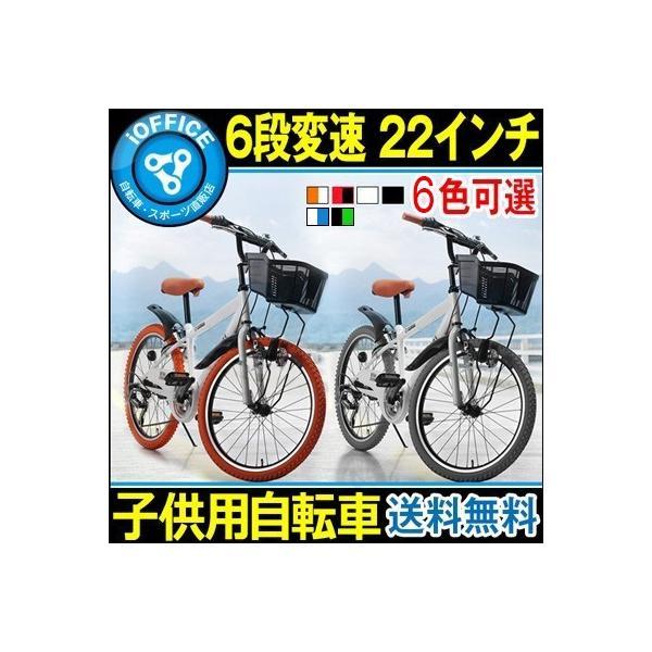 子供用自転車 自転車 6段変速 22インチ シマノ iofficejp