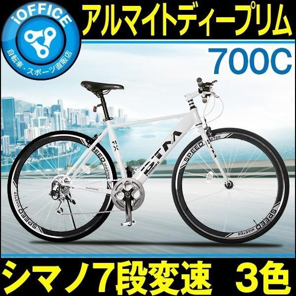 クロスバイク 自転車 3色 ディープリム 700C シマノ製7段ギア 一年安心保障 送料無料 PL保険付|iofficejp