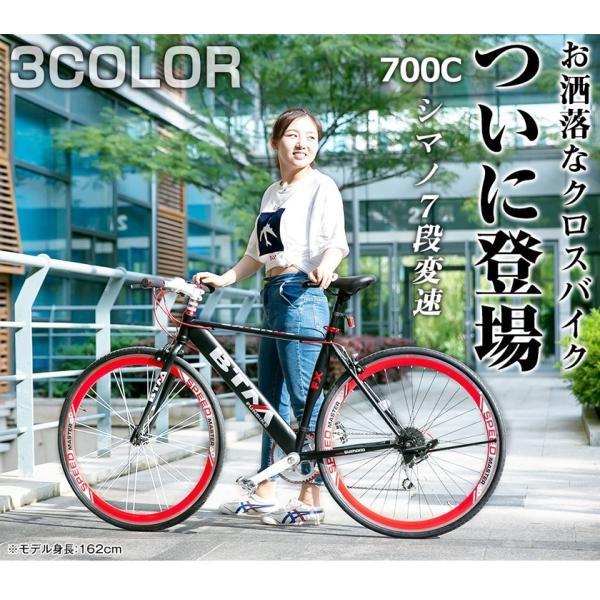 クロスバイク 自転車 3色 ディープリム 700C シマノ製7段ギア 一年安心保障 送料無料 PL保険付|iofficejp|02