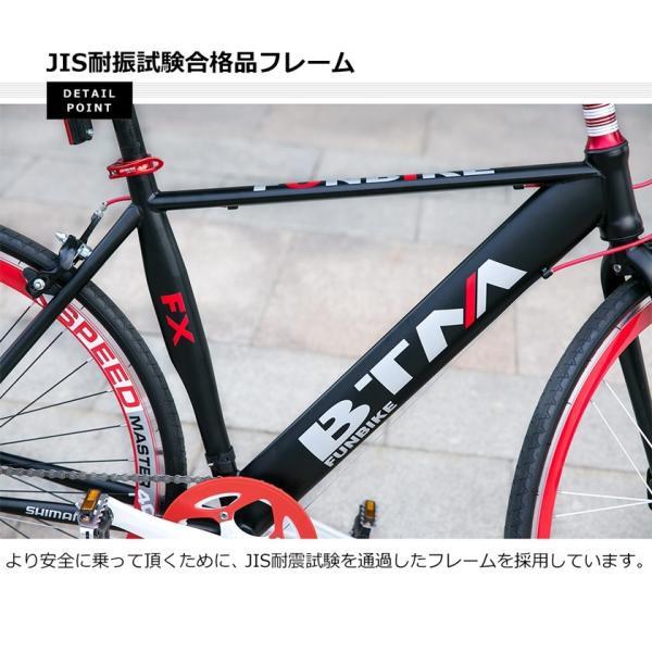 クロスバイク 自転車 3色 ディープリム 700C シマノ製7段ギア 一年安心保障 送料無料 PL保険付|iofficejp|09