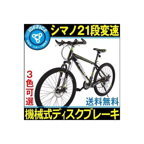 マウンテンバイク 自転車 26インチ 機械式ディスクブレーキ シマノ21段変速 MTB|iofficejp
