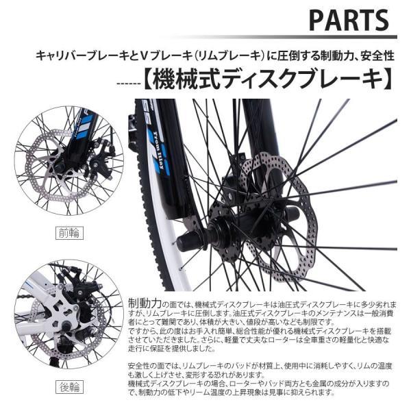 マウンテンバイク 自転車 26インチ 機械式ディスクブレーキ シマノ21段変速 MTB|iofficejp|04